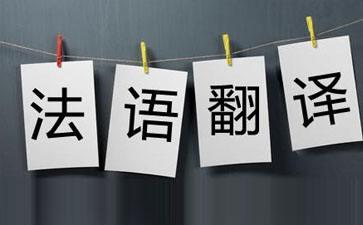 中文翻译法文时常见的2个障碍