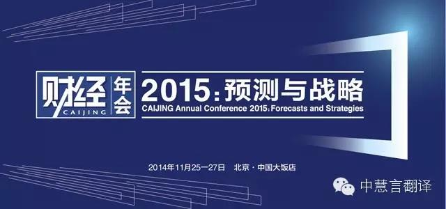2014.11.27中慧言翻译为《财经》年会2015提供同传翻译服务