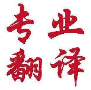 北京德语本地化翻译公司哪家好?