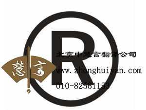 企业如选择专业的商标翻译公司