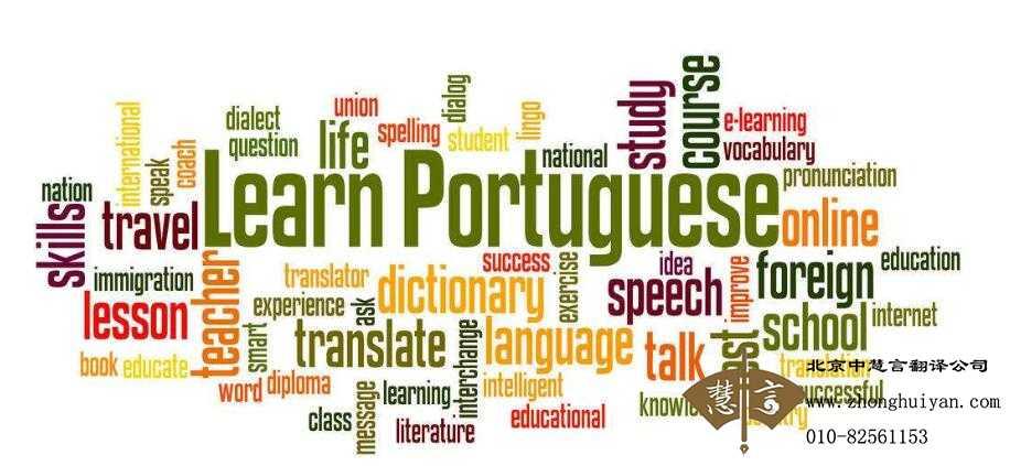 葡萄牙语翻译