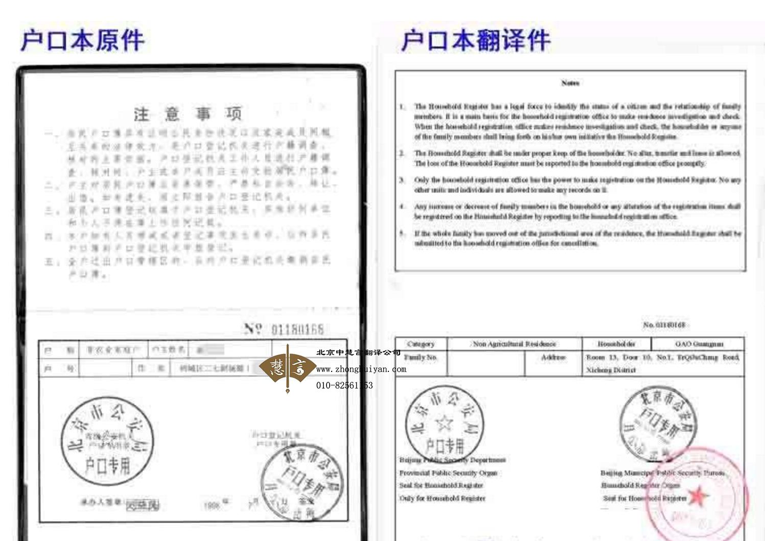 美国签证户口本翻译一页需要多少钱