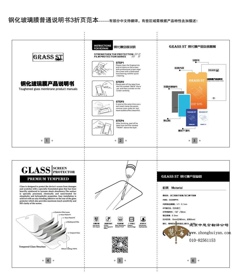 产品说明书翻译收费标准