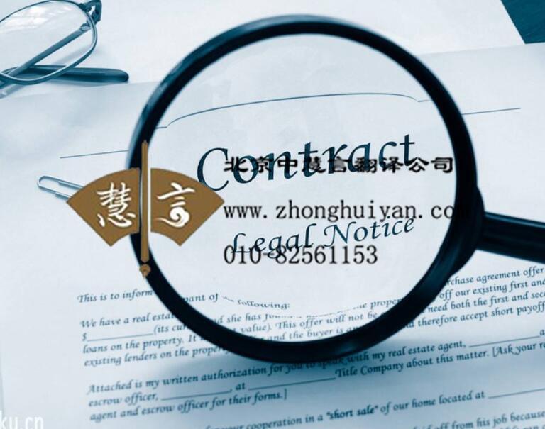法律合同翻译应该注意哪些细节?