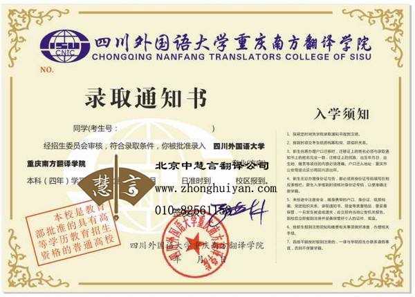 国外入学通知书翻译、国外录取通知书翻译