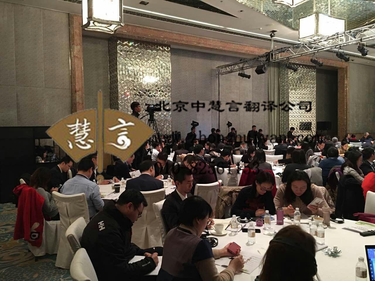 中慧言为2017年11月28日彭博未来能源亚太峰会全程同传翻译服务