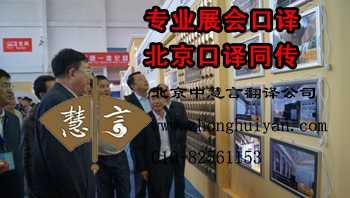 北京海淀区展会口译翻译哪家好
