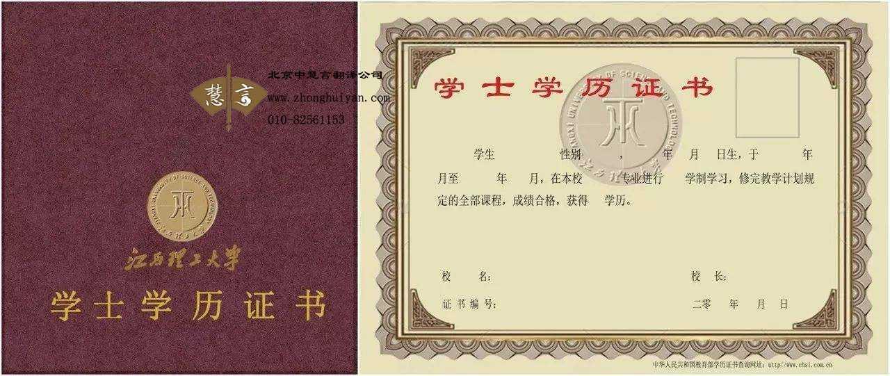 毕业证学位证翻译公证盖章