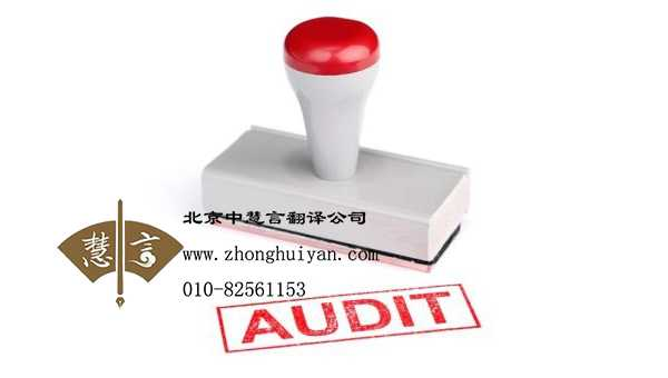企业如何选择专业的审计报告翻译公司