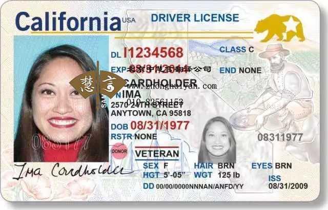 美国加利福尼亚州驾照翻译模板