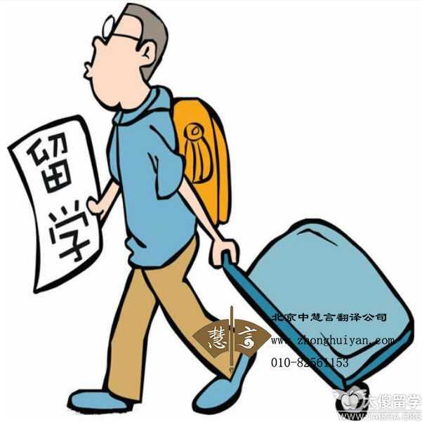 英国出国留学签证材料翻译模板