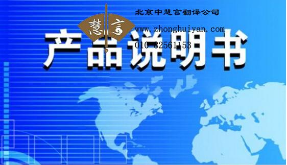 翻译公司解析商品说明书翻译的特点
