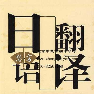 专业日语翻译收费标准_北京日语翻译