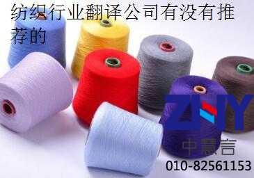 纺织行业翻译公司有没有推荐的