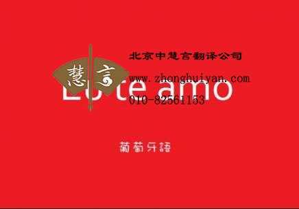 中文翻译成葡萄牙语多少钱