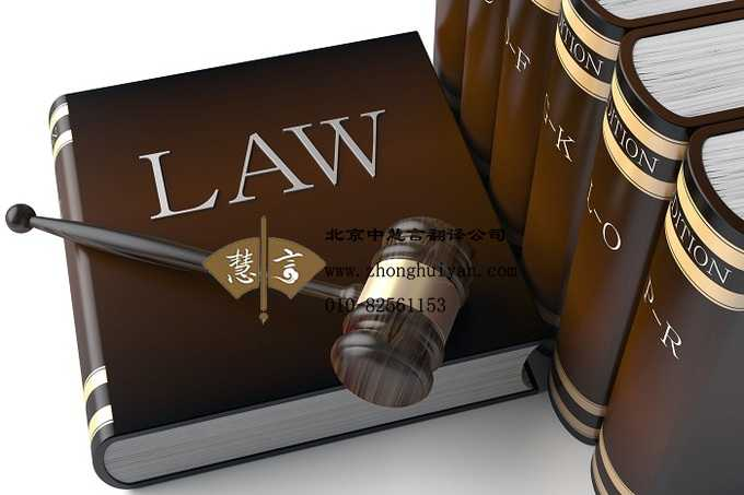 法律翻译公司如何保证高质量的
