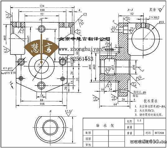 机械工程文件翻译报价多少钱