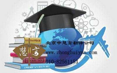 出国留学材料的认证翻译公司哪家好