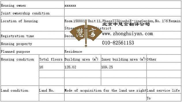 房产证翻译模板样本