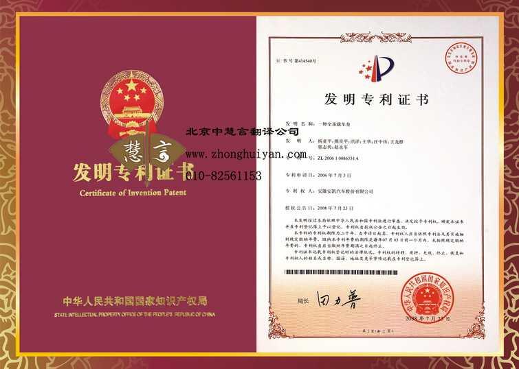 北京专利翻译公司哪家好