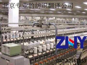 北京专业的纺织翻译公司