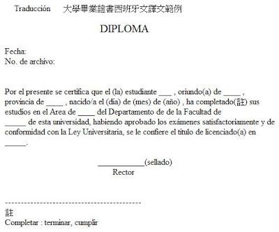 大学毕业证的西班牙语翻译