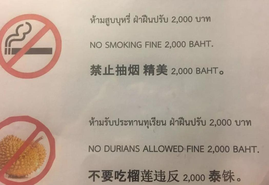 在泰国偶遇的神翻译