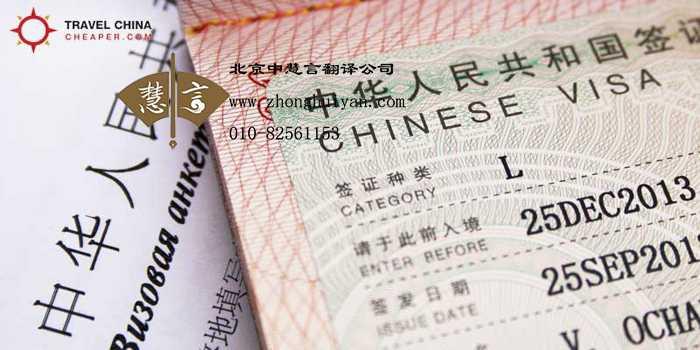 北京哪家签证翻译公司好