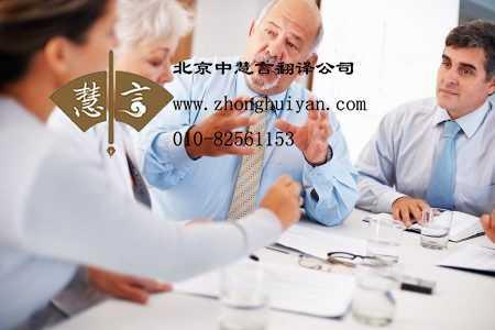 北京英语会议翻译多少钱一天