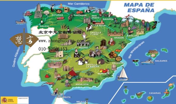 西班牙旅游签证需要哪些材料及翻译