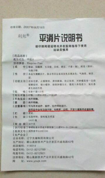 药品说明书英语翻译-药品说明书翻译-专业药品说明书翻译公司