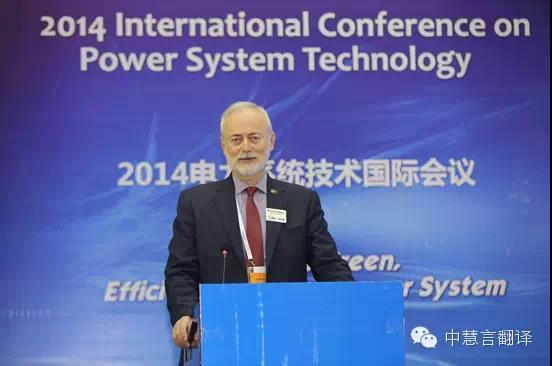 2014.10.23中慧言翻译为2014年电力系统技术国际会议提供同传服务