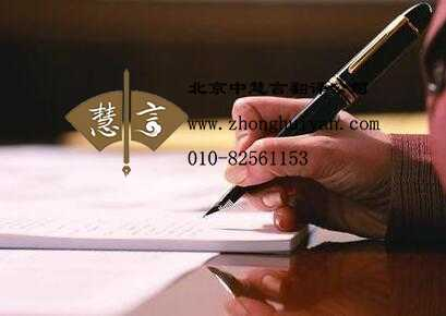 如何挑选专业的论文翻译公司?
