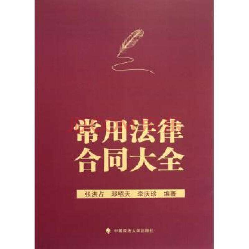 法律翻译人员