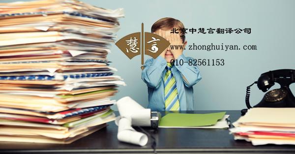 北京翻译公司文件服务那哪家好