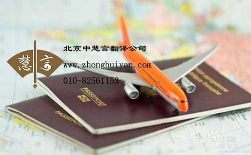 旅游签证哪些材料需要翻译公司翻译?