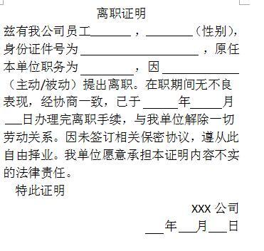 离职证明翻译-离职证明翻译模板样本