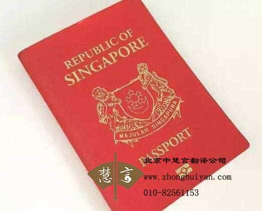 新加坡英语护照翻译件公证认证