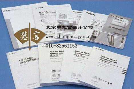 北京哪家说明书翻译公司比较靠谱