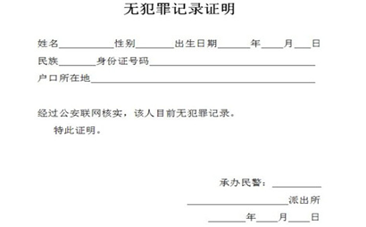 无犯罪证明翻译-无犯罪证明翻译价格
