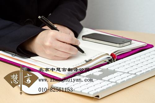 北京合同翻译公司:合同翻译跟协议翻译两者有什么区别?
