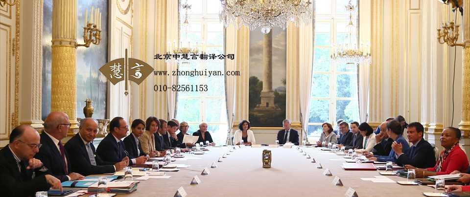 北京法语翻译公司哪家好