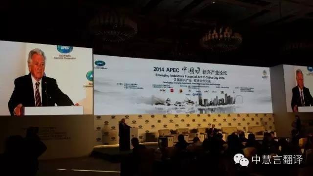 2014.11.08中慧言翻译为2014APEC中国日新兴产业论坛提供同传服务