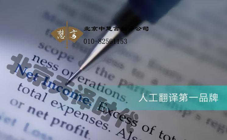 怎样选择好的论文翻译公司
