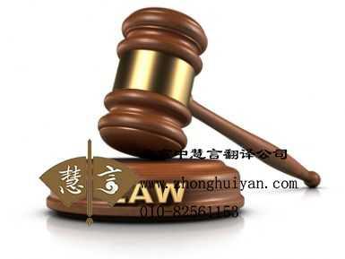 法律翻译公司哪家好