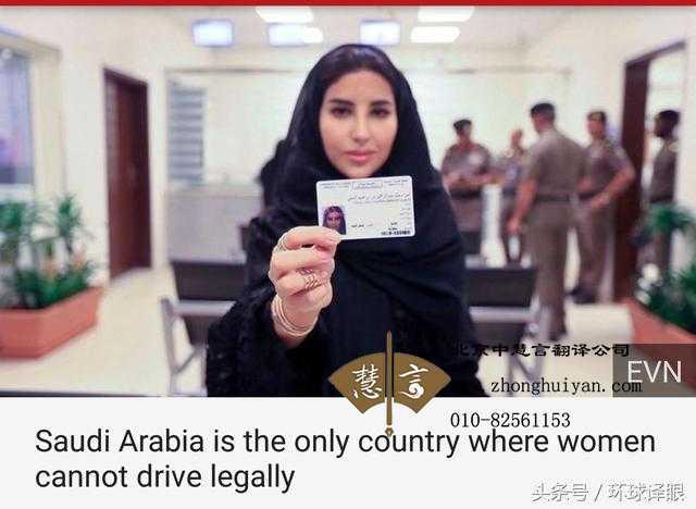 阿拉伯语翻译公司提供驾照翻译样本