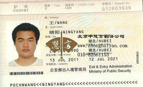 美国护照翻译模板介绍