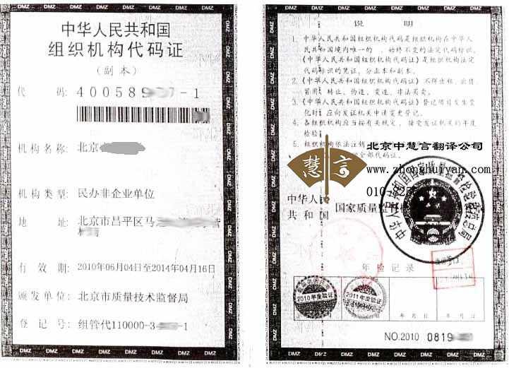 翻译企业组织机构代码证
