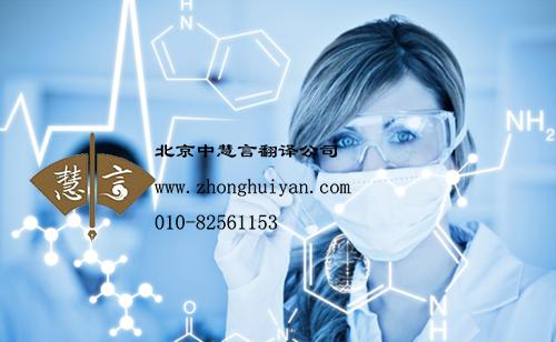 北京哪家翻译公司做生物技术翻译?