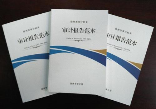 审计报告为何要找专业翻译公司翻译